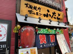 今春オープンした「大阪焼肉・ホルモン ふたご 甲府駅前店」。の画像