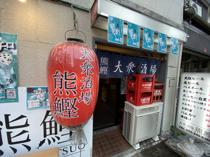 「大衆酒場 熊鰹」。甲府中心街では、珍しく入りやすい大衆酒場です。の画像
