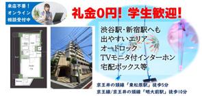 礼金0円★学生歓迎★一人暮し向けのオートロックマンションの画像