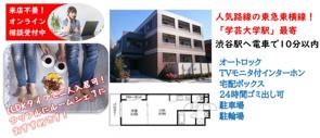 人気の東横線沿線!1LDKのオートロックマンション★二人入居可の画像