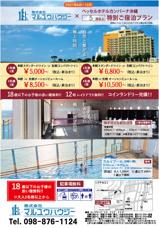 ベッセルホテルカンパーナ沖縄 特別ご宿泊プランの画像