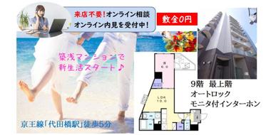 敷金0円★世田谷区の築浅・賃貸マンション1LDK★最上階の画像
