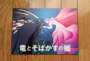 「竜とそばかすの姫」 【ホームメイト大船駅前店 ジェイワンの賃貸ブログ】の画像