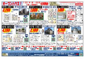 7/22(木・祝)~7/25(日)の4日間 オープンハウス開催情報!の画像