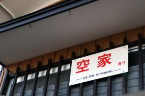 尼崎市民なら知っておいて損はない!尼崎市の空き家に対する補助制度の画像