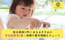 埼玉県神川町にあるおすすめの英会話教室2選!特徴や基本情報をチェックの画像