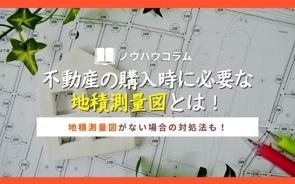不動産の購入時に必要な地積測量図とは!地積測量図がない場合の対処法も!の画像