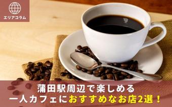 蒲田駅周辺で楽しめる一人カフェにおすすめなお店2選!の画像