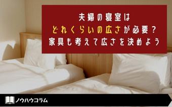 夫婦の寝室はどれくらいの広さが必要?家具も考えて広さを決めようの画像