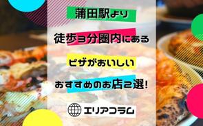 蒲田駅より徒歩3分圏内にあるピザがおいしいおすすめのお店2選!の画像