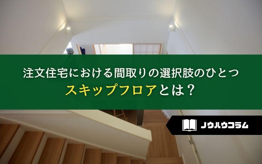 注文住宅における間取りの選択肢のひとつスキップフロアとは?の画像