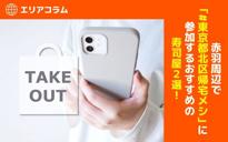 赤羽周辺で「#東京都北区帰宅メシ」に参加するおすすめの寿司屋2選!の画像