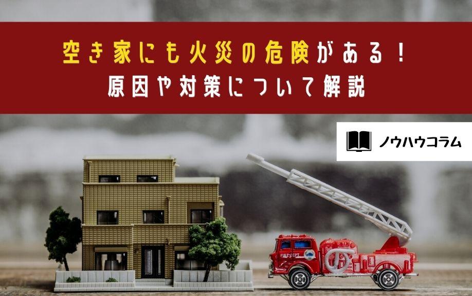 空き家にも火災の危険がある!原因や対策について解説の画像