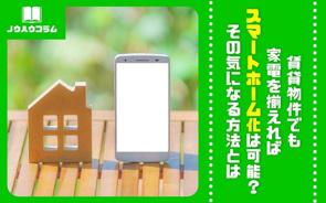 賃貸物件でも家電を揃えればスマートホーム化は可能?その気になる方法とはの画像