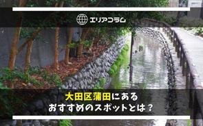 大田区蒲田にあるおすすめのスポットとは?の画像