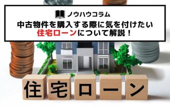 中古物件を購入する際に気を付けたい住宅ローンについて解説!の画像