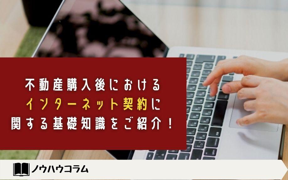 不動産購入後におけるインターネット契約に関する基礎知識をご紹介!の画像