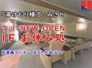 【三郷市】ピアラシティ2丁目の「湯けむり横丁 みさと」に新しく休憩スペースがオープンしました!の画像
