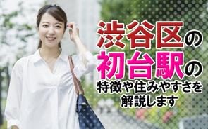 渋谷区の初台駅エリアの特徴や住みやすさを解説しますの画像
