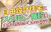 自由設計住宅にスケルトン階段を造作で付けたい場合のメリットの画像
