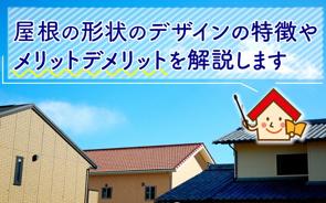 屋根の形状のデザインの特徴やメリットデメリットを解説しますの画像