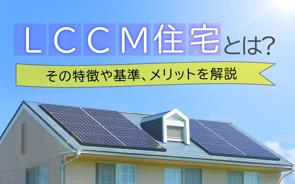 LCCM 住宅とは?その特徴や基準、メリットを解説の画像