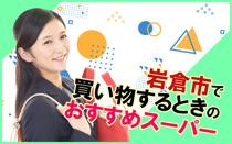 岩倉市で買い物するときのおすすめスーパーの画像