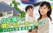 住宅購入の親子リレーローンとは?メリットと注意点を紹介の画像