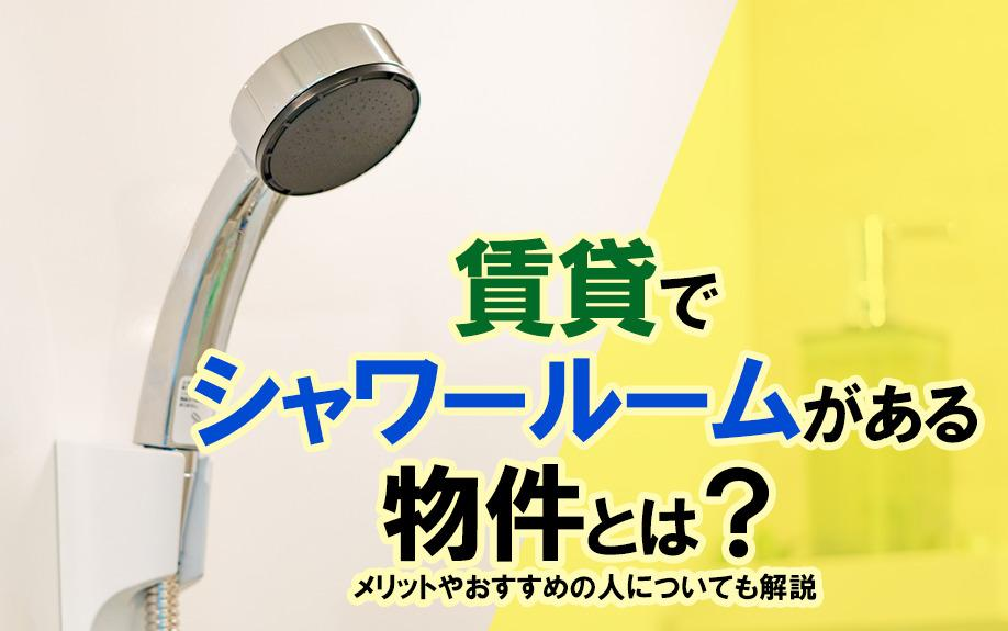 賃貸でシャワールームがある物件とは?メリットやおすすめの人についても解説の画像