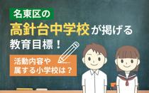 名東区の高針台中学校が掲げる教育目標!活動内容や属する小学校は?の画像