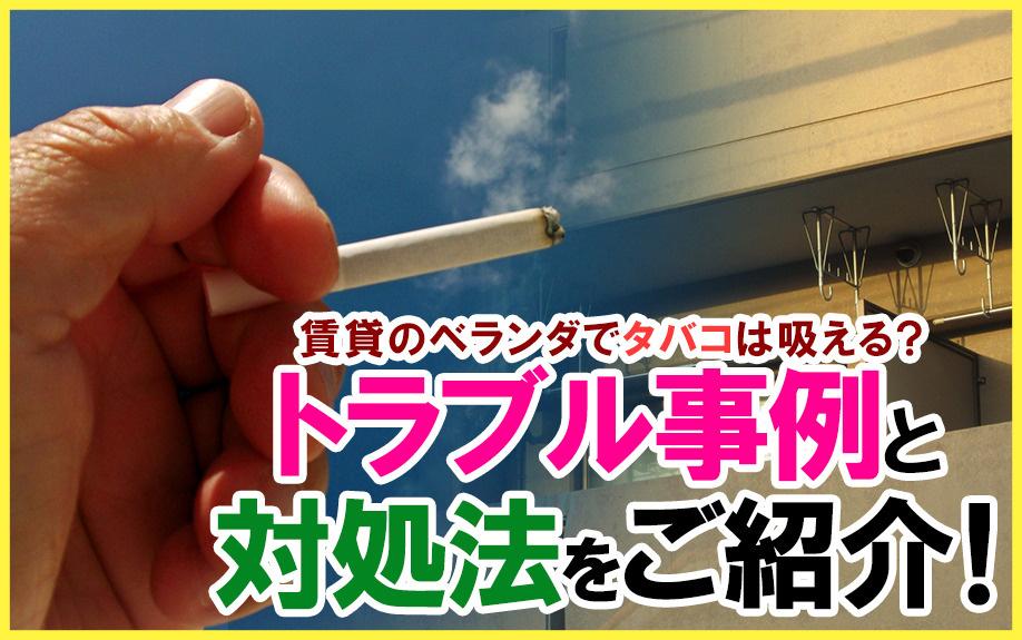 賃貸のベランダでタバコは吸える?トラブル事例と対処法をご紹介!の画像