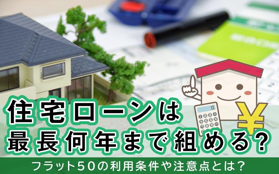 住宅ローンは最長何年まで組める?フラット50の利用条件や注意点とは?の画像