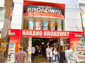 『中野サンモール商店街』『中野ブロードウェイ』の画像