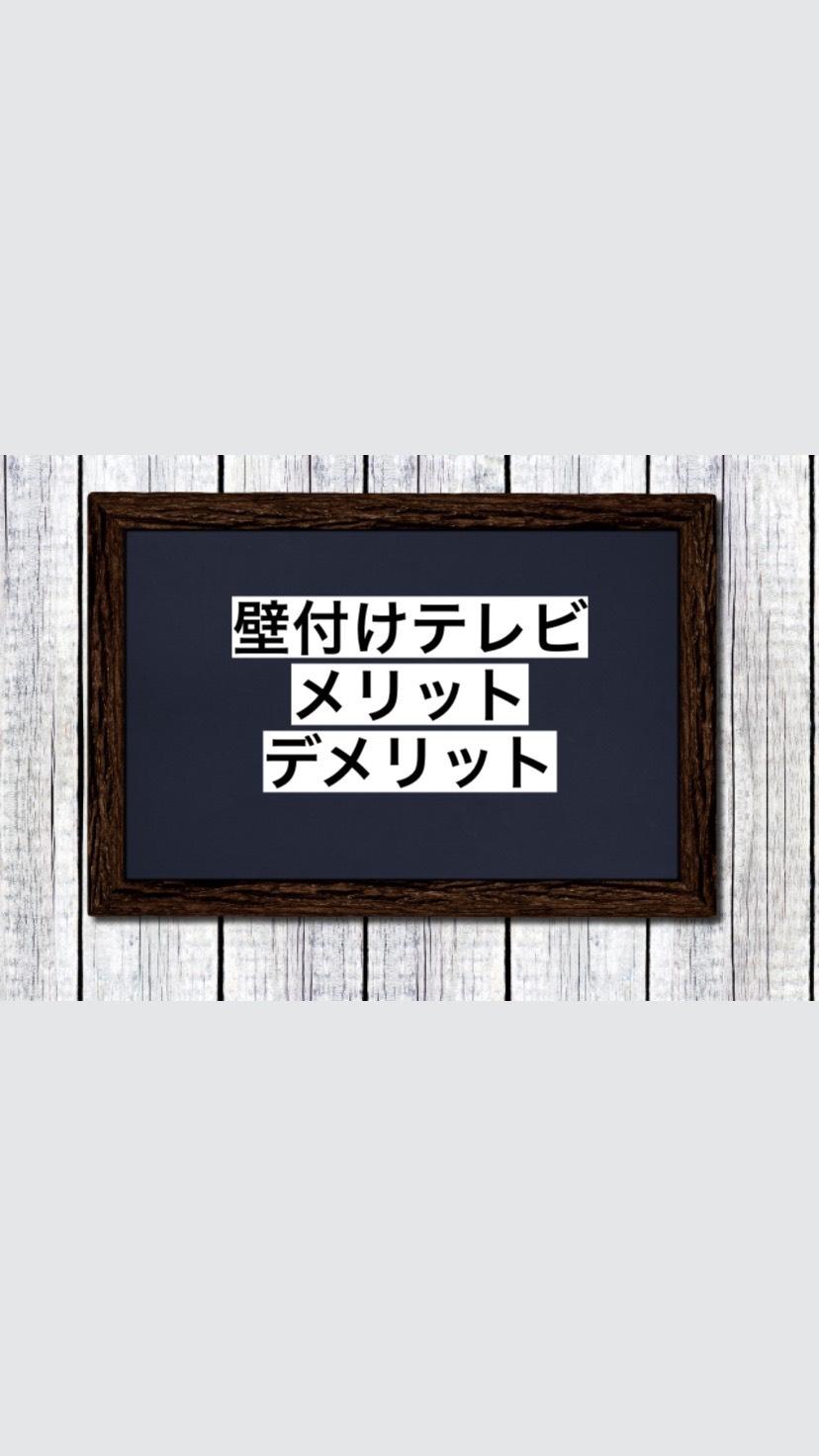 壁がけテレビのメリット・デメリットの画像