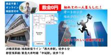 敷金0円★一人暮らし向けのオートロックマンション1Kの画像