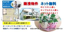 築浅物件★ネット無料★最上階★オートロックマンション1LDKの画像