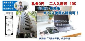 礼金0円★分譲賃貸マンション★事務所・SOHO相談可の画像