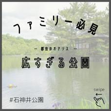 《練馬区オススメスポット情報:公園編》の画像