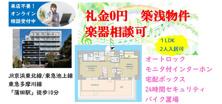 築浅物件★楽器相談可★礼金0円★素敵な分譲賃貸マンション1LDKの画像