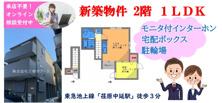 新築物件★駅近の賃貸アパート1LDK★宅配ボックス付の画像