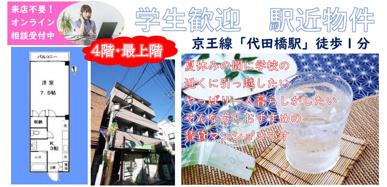 超駅近物件★京王線「代田橋駅」徒歩1分の賃貸マンションの画像