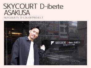 おすすめ物件紹介 SKYCOURT D-iberte ASAKUSAの画像