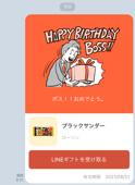 うちのBOSS!の画像
