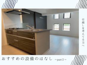 賃貸物件おすすめの設備のはなしPart2(浴室乾燥・宅配ボックス・24時間ゴミ出し)の画像