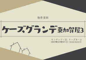 ケーズグランデ東加賀屋3の画像