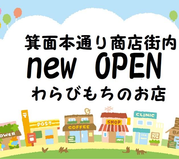 わらびもちのお店・New Open♪の画像