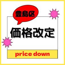 【豊島区価格改定物件情報】7月30日更新の画像