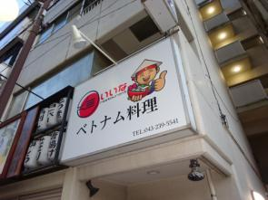 ベトナム料理店OPEN!!の画像