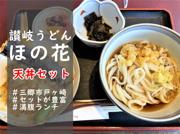 【三郷市】戸ヶ崎3丁目の讃岐うどん「ほの花」さんでランチ!の画像