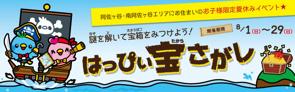 【夏休みイベント開催中】はっぴぃ宝さがし!謎を解いてお宝をゲットしよう!の画像
